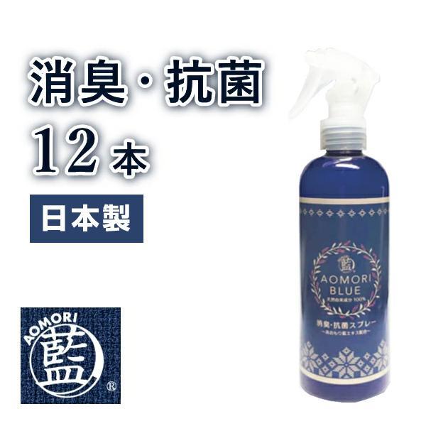 あおもり藍 青森藍 抗菌 消臭スプレー 240ml 12本セット マスク 除菌 スプレー ドアノブ 除菌 インフルエンザウイルス阻害剤 スプレーボトル 日本製
