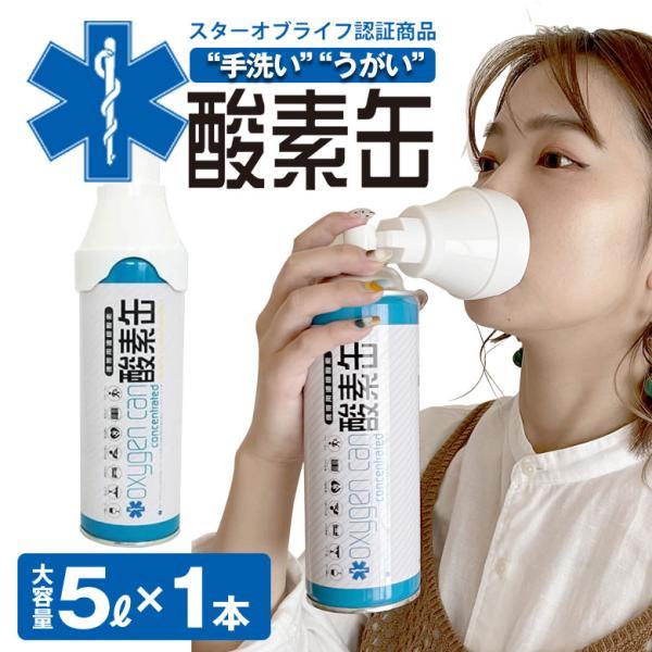 酸素缶 日本製1本5リットル スターオブライフ認定商品 酸素濃度90% 携帯用濃縮酸素 携帯酸素スプレー 酸素ボンベ 消費期限5年間 高濃度酸素 酸素不足