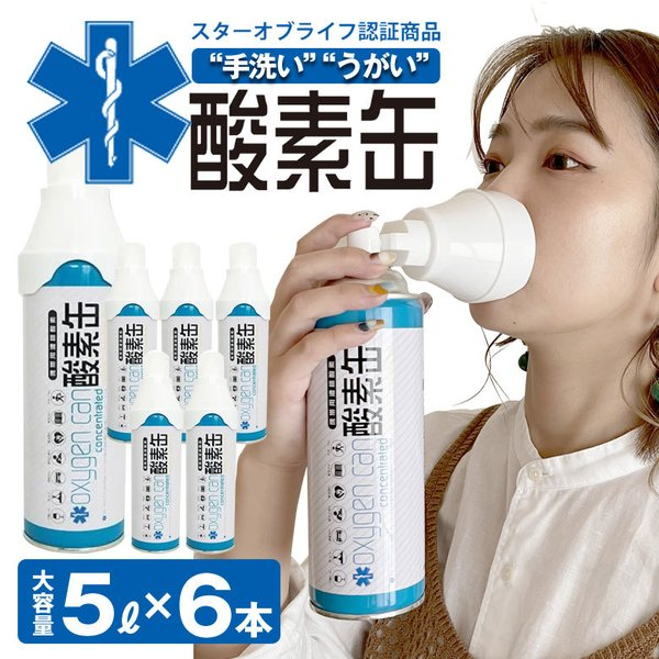 使用期限が5年 日本製 酸素缶 1本5リットル(6本セット) スターオブライフ認定商品 酸素濃度90% 濃縮酸素 携帯酸素スプレー 酸素ボンベ 高濃度酸素 酸素不足