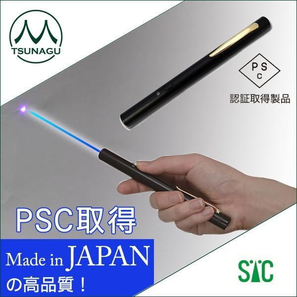 プレゼンテーション用レーザーポインター 日本製の高品質 史上初のPSC取得 青色レーザーポインター 理化学の実験や、医療現場に プレゼンテーション 送料無料