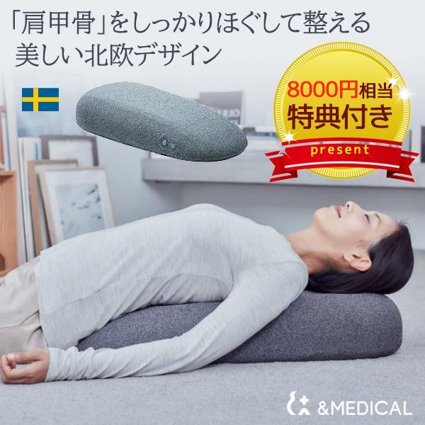 &MEDICAL soft stone back アンドメディカル マッサージ器 医療機器 マッサージクッション 枕 ピロー 肩こり 首コリ こり 頭痛 電気マッサージ機 疲労回復 血行