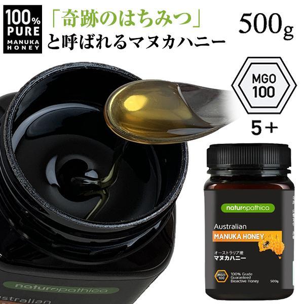 黄金のマヌカハニー naturopathica ナチュロパティカ MGO100 UMF5+ 相当 500g オーストラリア産 無添加 蜂蜜 はちみつ 神戸製薬 マヌカハニー 100%