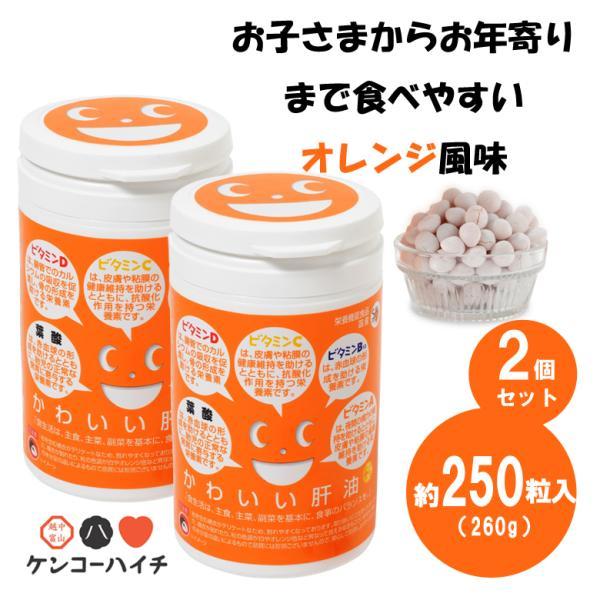 かわいい肝油 プラス 2個セット 栄養機能食品260g 約250粒 肝油 肝油ゼリー ビタミン ビタミン補給