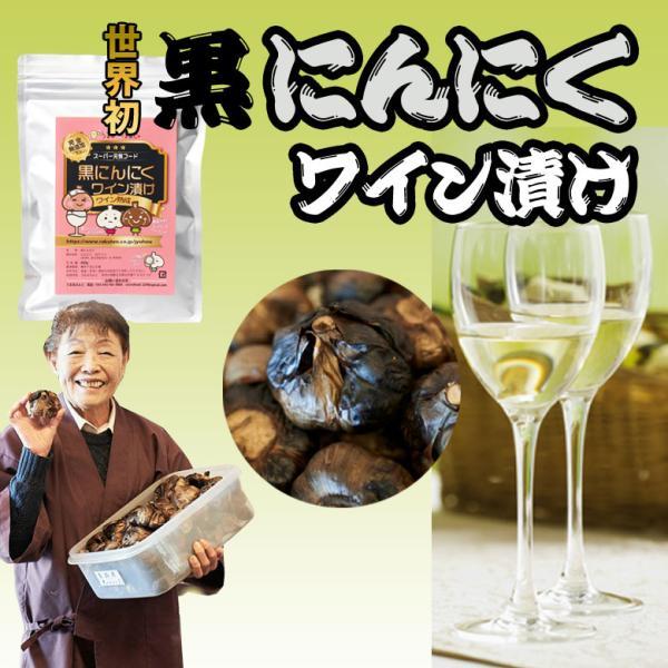 黒にんにく 白ワイン漬け 100g ワイン 白ワイン 無添加 国産 日本製 うまい 美味しい にんにく ニンニク 黒ニンニク  臭くない 臭わない うるるはあと 美容 栄養