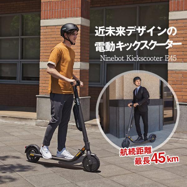Ninebot Kickscooter E45 電動キックスクーター 電動 キックボード スクーター スケボー、スケートボード好きな方 電動式 車のトランクへの積み込み 軽量