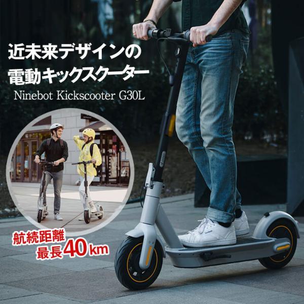 Ninebot Kickscooter G30L 電動キックスクーター 電動 キックボード スクーター スケボー、スケートボード好きな方 電動式 車のトランクへの積み込み 軽量