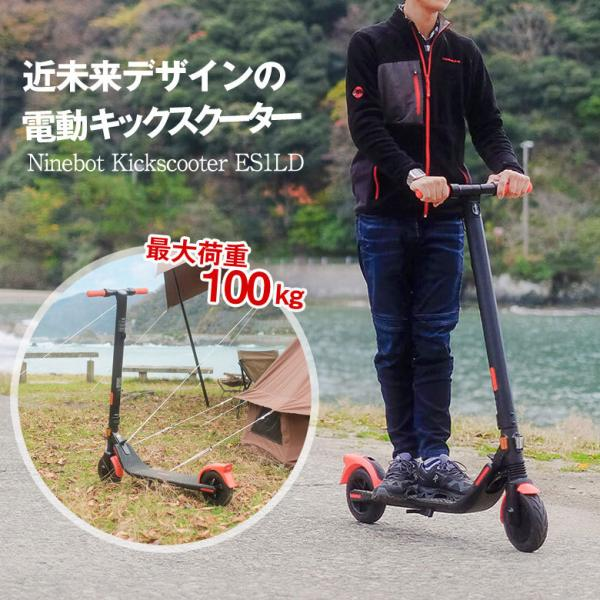 Ninebot Kickscooter ES1LD 電動キックスクーター 電動 キックボード スクーター スケボー、スケートボード好きな方 電動式 車のトランクへの積み込み