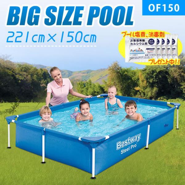 プール 大きい家庭用プール 長方形スーパータフプール OF150 プール塩素除菌剤プレゼント ビニールプール 子供用 ベランダ 大型 水遊び 家庭用 空気入れ不要