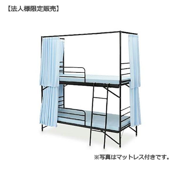 スチール2段ベッド カーテン+フレームセット IJBS-C203 サイドレール 梯子付 ブラックフレーム色 送料別途商品|office-arrows