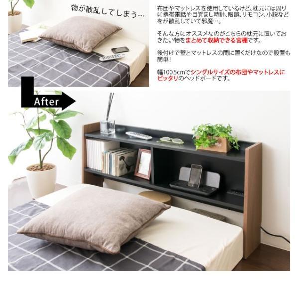 ヘッドボード ベッド収納 宮棚 後付けベッド収納 MUUR(ムール)|office-arrows|05
