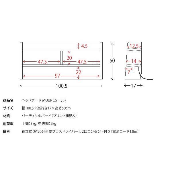 ヘッドボード ベッド収納 宮棚 後付けベッド収納 MUUR(ムール)|office-arrows|10