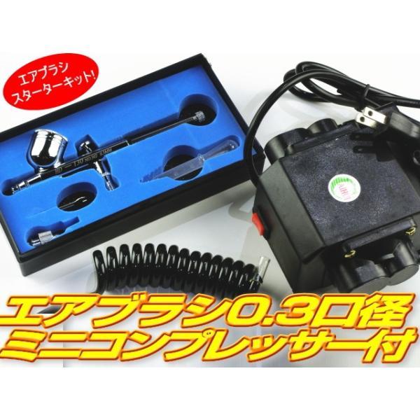 エアブラシ Wアクション 口径0.3mm ミニコンプレッサー付 即納 全国送料無料