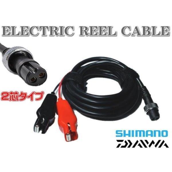 電動リール電源コードダイワバッテリーコード200ブラック軽量タイプバッテリー船竿電源ケーブル