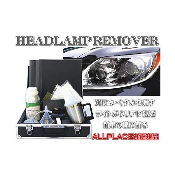 ヘッドライト リムーバー クリーナー コーティング スチーム リペア キット ペーパー9枚 フルセット