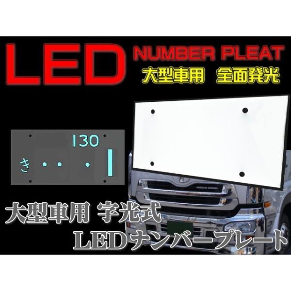 字光式 ナンバー プレート LED 大型用 前後2枚 12v 24v|office-k