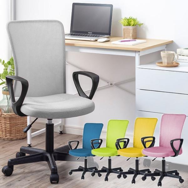 【今だけタイムセール!7/26まで】オフィスチェア メッシュ 肘付き 椅子 おしゃれ デスクチェア いす チェア テレワーク パソコンチェア Y-KKC-002【KS】