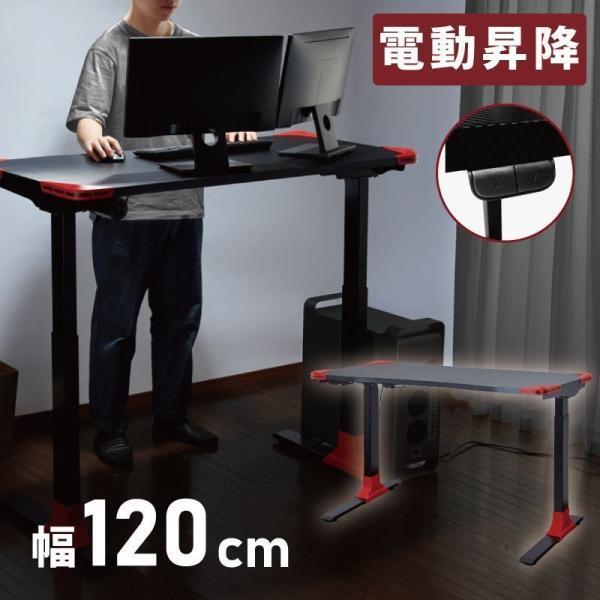 スタンディングデスク 電動昇降デスク ゲーミングデスク デスク パソコンデスク テーブル 姿勢 立つ 座る 2WAY 集中 コンパクト 高さ調節 Y-ESD-01【KS】