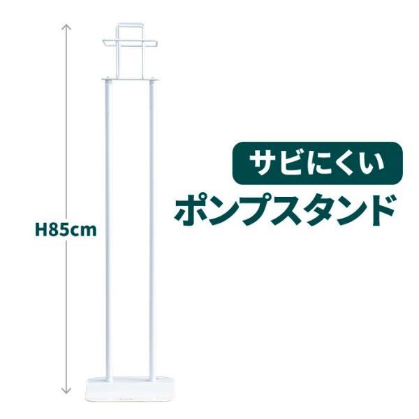 高さ85cm サビにくい アルコール消毒液 ポンプスタンド ポンプ台 アルコールスタンド 台 感染症対策