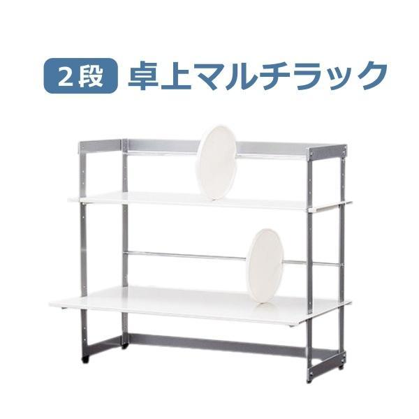 幅63×高さ56cm 2段式卓上マルチラック 机上収納 ブックスタンド キーボード収納