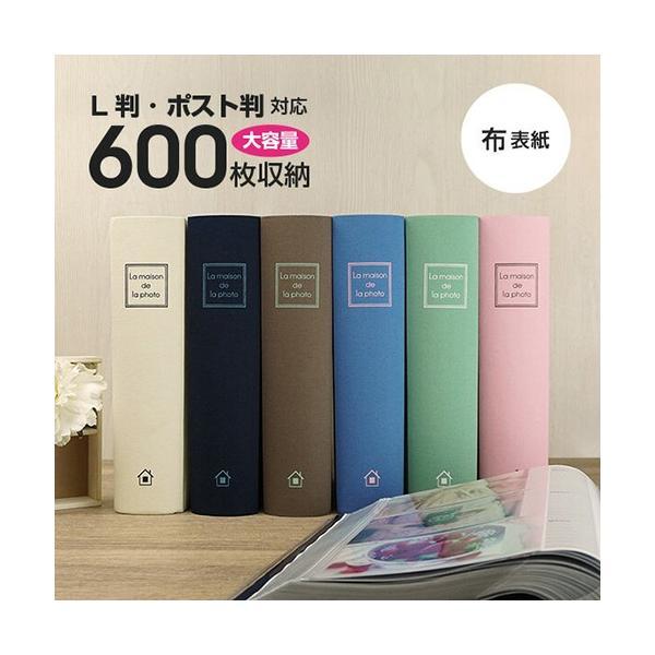 送料無料 大容量!600枚収納 メガアルバム ATSUI OMOI(アツイオモイ) パリをイメージしたカラーの布表紙 Lサイズ・KGサイズ対応 万丈 フォトアルバム