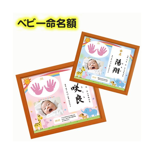 赤ちゃんの手形、写真、命名書が飾れる!ベビー命名額 手形スタンプパッド付き ブルー ピンク A106-133 A106-134 出産祝い 命名紙 女の子 男の子 万丈