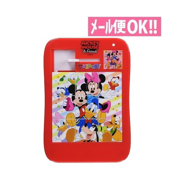 メール便対応 セイカのパズルできるんです!ミッキー&フレンズ スライドパズル スライド式ストッパー付き 5221119B 知育玩具