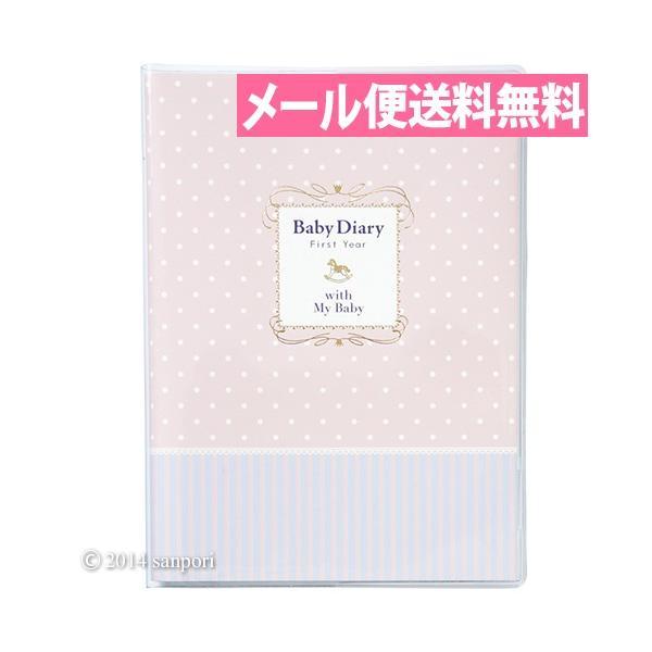 メール便送料無料 ベビーダイアリー A5サイズ ピンク ポニー Contents Diary CDR-BDR01-PK マークス 育児日記 育児記録 育児ダイアリー エコー写真