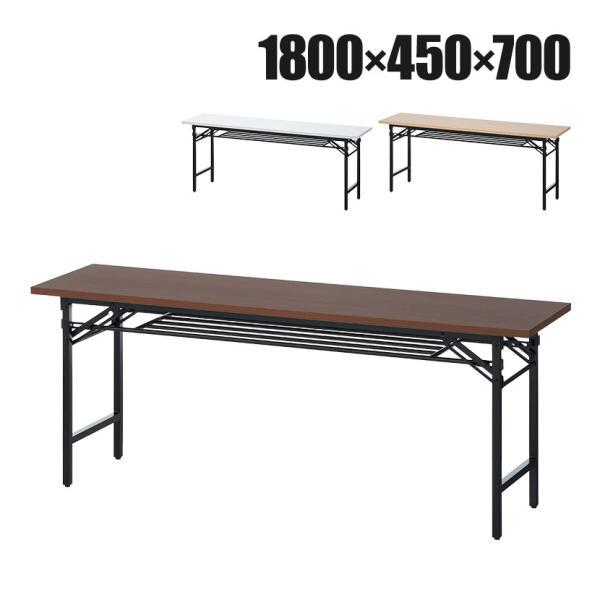 法人様限定 会議用テーブル 折りたたみテーブル 幅1800×奥行450×高さ700mm 棚付き チーク ホワイト ブラック|officecom