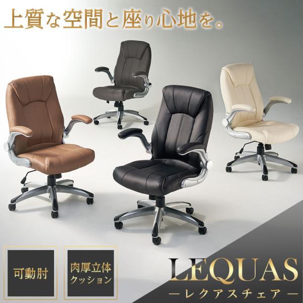 法人様限定 社長椅子 事務椅子 オフィスチェア レザー 革張り 肘付き 可動肘 キャスター付き レクアス|officecom|12