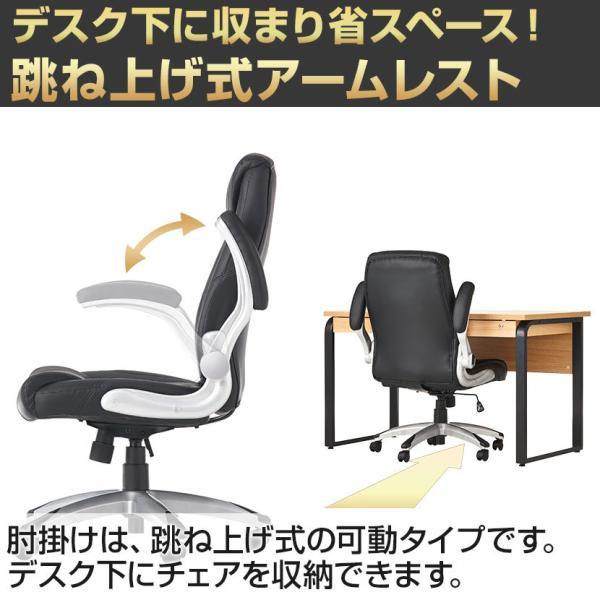 法人様限定 社長椅子 事務椅子 オフィスチェア レザー 革張り 肘付き 可動肘 キャスター付き レクアス|officecom|18