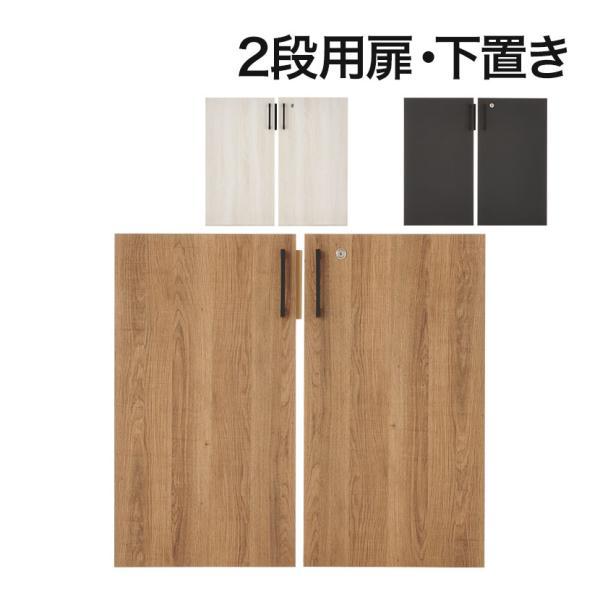 法人様限定 レモダシリーズ専用 木製両開き扉 鍵付き 2段下置き用