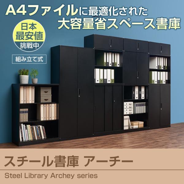法人様限定 スチール書庫アーチー 下置き用両開きタイプ 幅800×奥行400×高さ1100mm|officecom|06