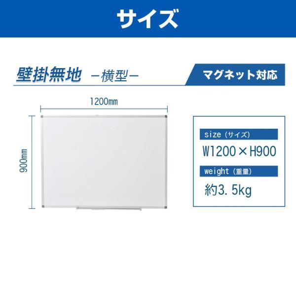 法人様限定 ホワイトボード 壁掛け 1200×900 マーカー付き マグネット|officecom|08