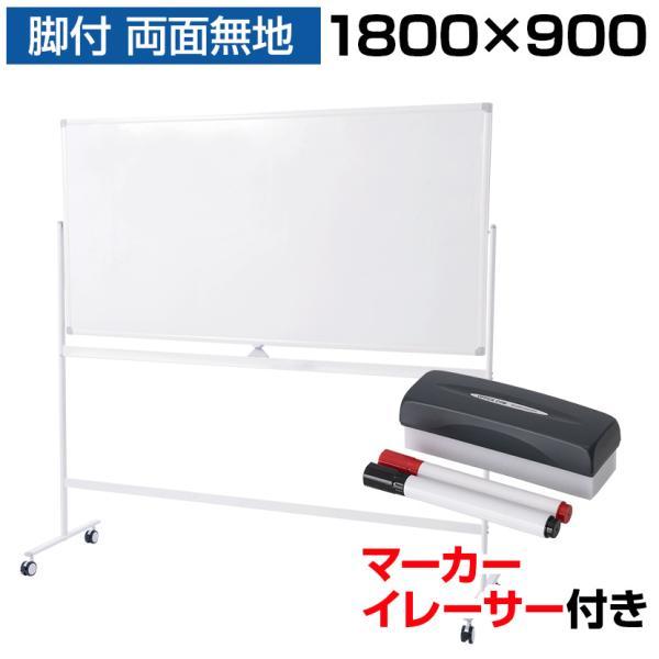 法人様限定 ホワイトボード 脚付き 両面 1800×900 無地 マーカーセット付き キャスター付き|officecom