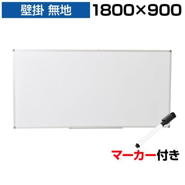 法人様限定 ホワイトボード 壁掛け 1800×900 マーカー付き マグネット|officecom