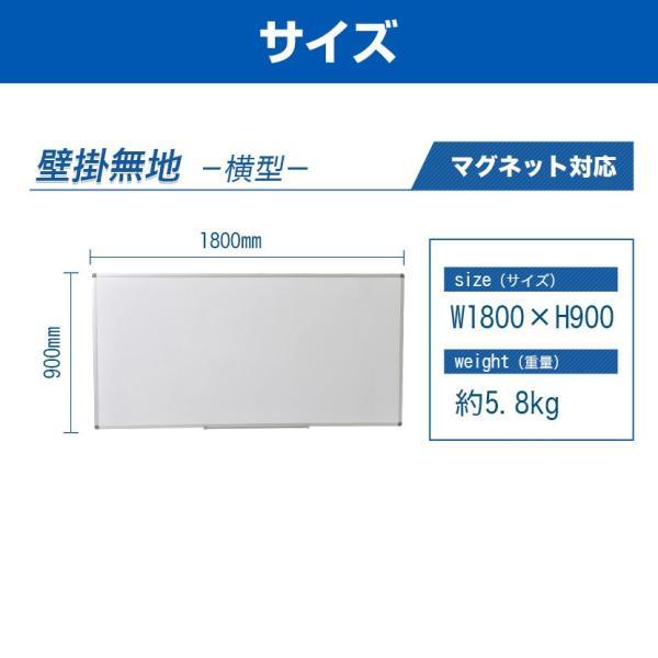 法人様限定 ホワイトボード 壁掛け 1800×900 マーカー付き マグネット|officecom|08