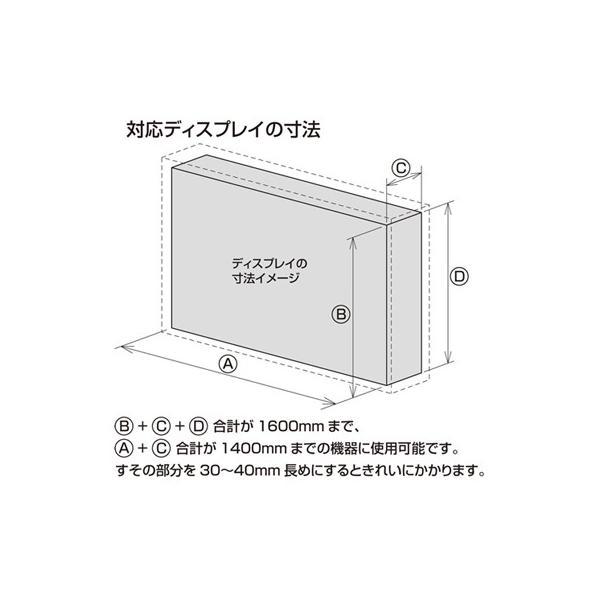52V型・50V型液晶・プラズマテレビカバー