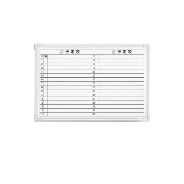 PLUS(プラス) ホワイトボード LB2 壁掛け ニッケルホーロー製 月予定 900×600 VI-LB2-230SHWT