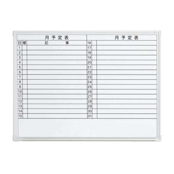 PLUS(プラス) ホワイトボード LB2 壁掛け ニッケルホーロー製 月予定 1200×900 VI-LB2-340SHWT