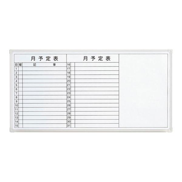 PLUS(プラス) ホワイトボード LB2 壁掛け ニッケルホーロー製 月予定 1800×900 VI-LB2-360SHWT
