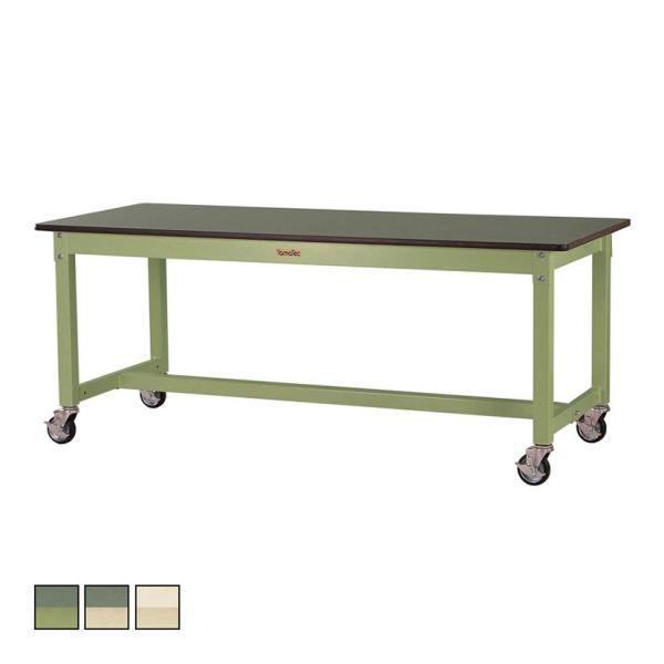 山金工業 ワークテーブル800シリーズ 移動式 全体均等耐荷重320kg 塩ビシート天板 SVRC-1275 幅1200×奥行750×高さ740mm