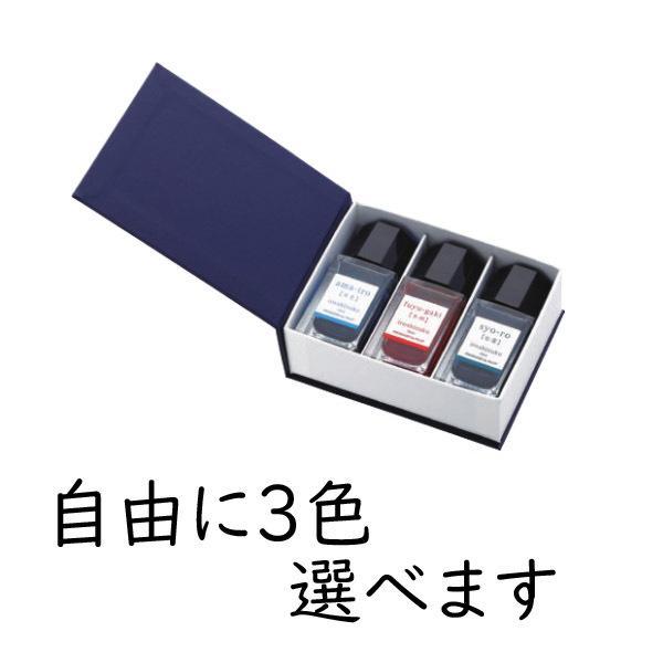PILOT 万年筆インキ iroshizuku mini 色彩雫 ミニボトル 自由に選べる3色セット INK-15 パイロット|officejapan