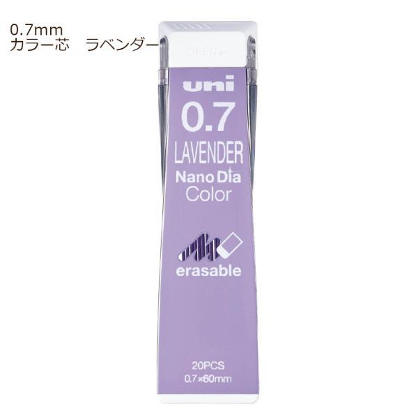 <三菱鉛筆> ユニUNIシャープペン替芯 ナノダイヤ 0.7mm カラー芯 ラベンダー U07202NDC.34
