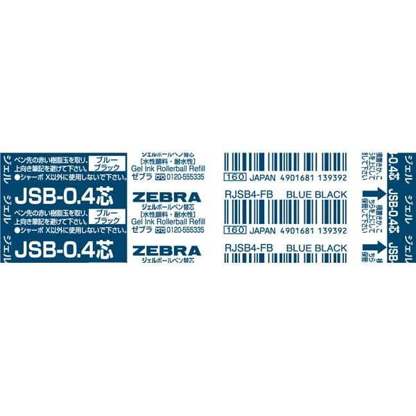 ジェルボールペン替芯 JSB-0.4芯 [ブルーブラック] 0.4mm RJSB4