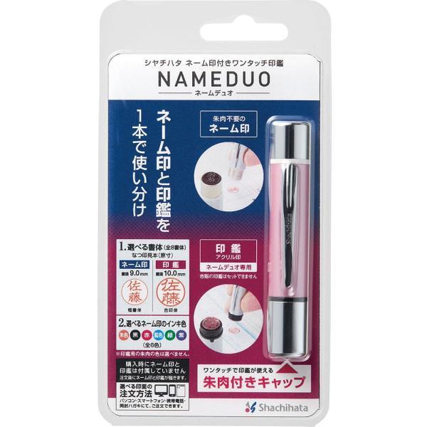 シヤチハタ ネームデュオ(メールオーダー式) パールピンク XL-D3/MO