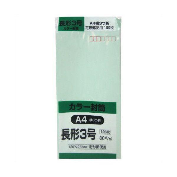 キングコーポレーション カラー封筒 長形3号 A4横3つ折 グリーン 80g 100枚   N3S80GE