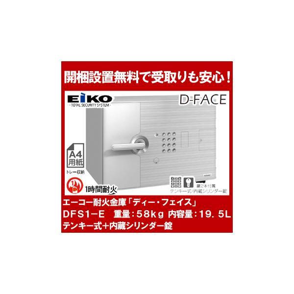 エーコー 小型耐火金庫「D-FACE」 DFS1-EDesign Type「D1」 インテリアデザイン金庫テンキー式+内蔵シリンダー錠搭載!! 1時間耐火 19.5L 「EIKO」