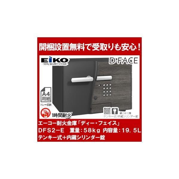 エーコー 小型耐火金庫「D-FACE」DFS2-EDesign Type「D2」インテリアデザイン金庫テンキー式+内蔵シリンダー錠搭載 1時間耐火 19.5L