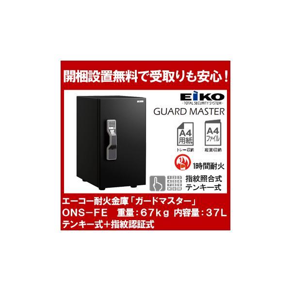 エーコー インテリアデザイン金庫「GUARD MASTER」 ONS-FE 2マルチロック式(テンキー式&指紋照合式) 1時間耐火 37L 「EIKO」