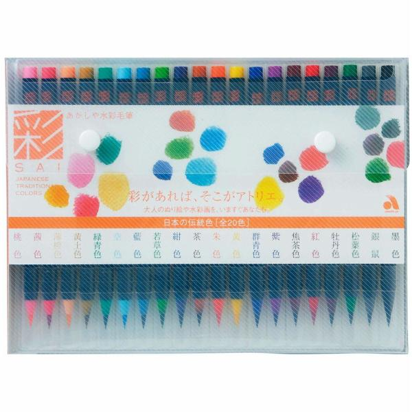 あかしや 筆ペン 水彩毛筆「彩」20色セット  CA200/20V